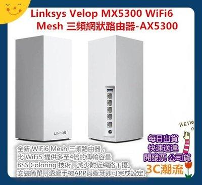 開發票【3C潮流台北】Linksys Velop MX5300 WiFi6 Mesh 三頻網狀路由器 AX5300