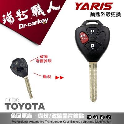 【汽車鑰匙職人】TOYOTA YARIS 豐田汽車晶片鑰匙 外殼更換 非ALTIS VIOS CAMRY WISH