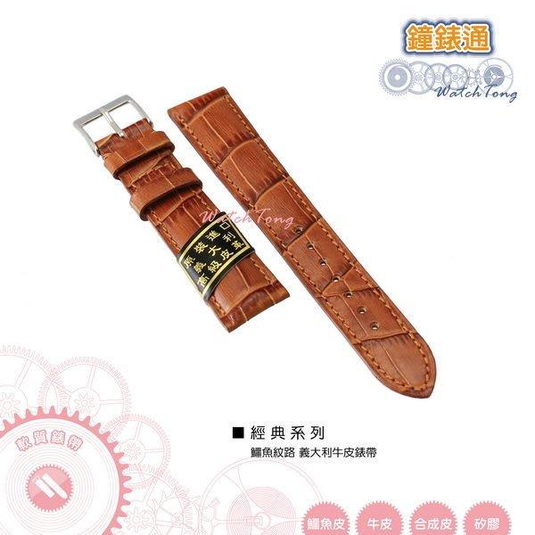 經典系列【鐘錶通】鱷魚紋義大利牛皮帶(褐色) / 皮錶帶 / 型號40060BK