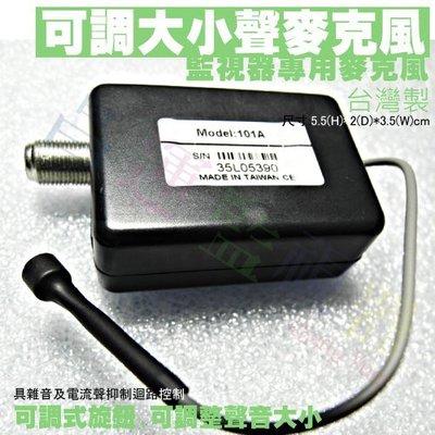 高雄/台南/屏東監視器 可調大小聲麥克風 監視器專用麥克風 集音器 收音器 監聽器 台灣製