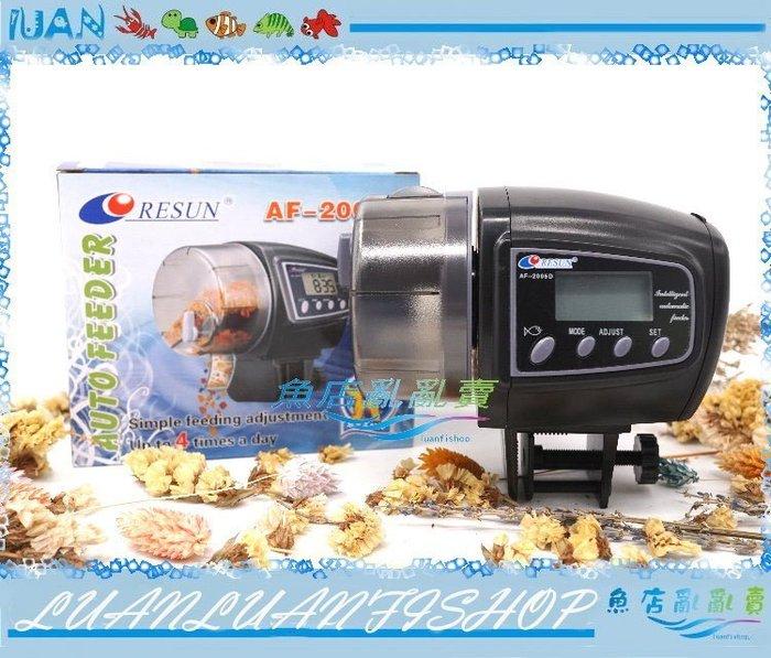 【~魚店亂亂賣~】日生IC微電腦液晶LCD自動餵食器AF-2005D(飼料專利防潮設計孔蓋)公司貨