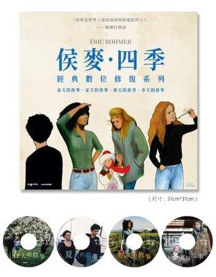 <<影音風暴>>(全新電影2010)侯麥.四季系列 DVD 全4部電影(下標即賣)48