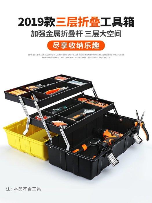888利是鋪-工具箱收納盒家用折疊三層五金塑料多功能手提式電工維修大號工具