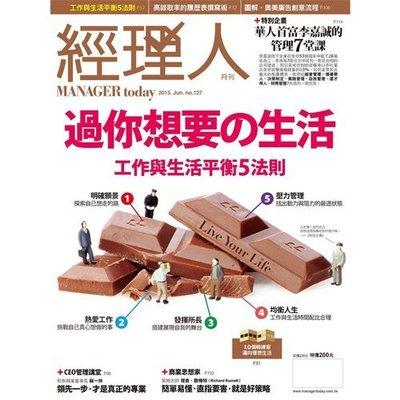 《經理人月刊》1年12期(適用現折500元專案)
