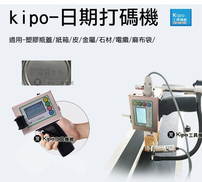 手持式噴印機/手持噴字機-製造日期-有效期限-條碼-生產線-打碼機-印表機-流水號印製機-電腦噴碼機VAC015101A