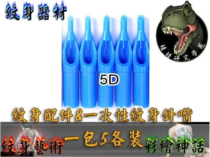 ㊣娃娃研究學苑㊣購滿499免運費 獨立包裝消毒安全 紋身針嘴 一包5個賣 5D款 (SB269)