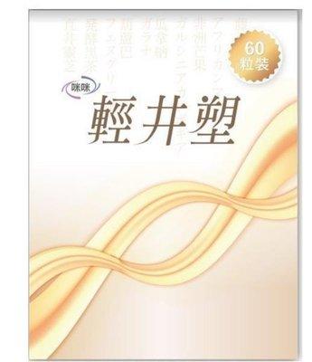 【ブティック購入】輕井塑 GYC多醣體膠囊 60粒/盒 狄鶯推薦(保健王)/*rwD