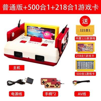 遊戲機小霸王D99游戲機4K高清經典FC插卡紅白機電視家用雙人手柄經典黃卡懷舊款老式家庭游戲機 標準版121款+500合1游戲卡+218合1游戲卡