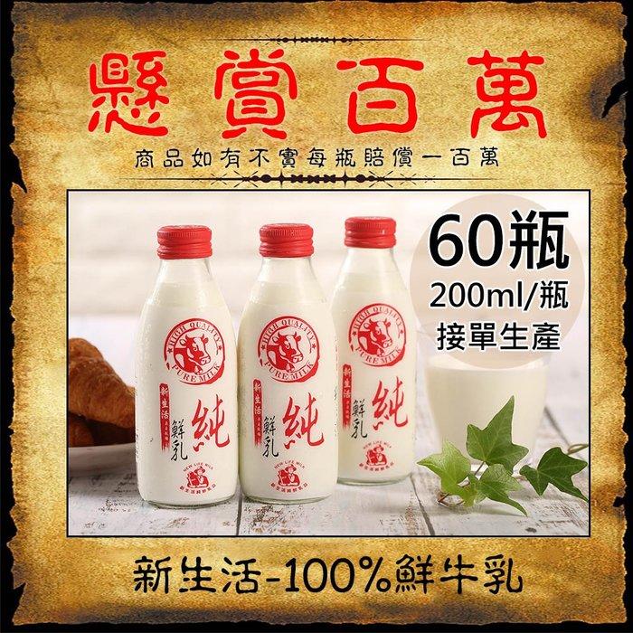 【新生活】100%鮮乳60瓶(200ml/玻璃瓶〉