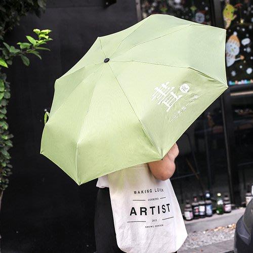 文青復古折疊傘  超輕折疊收納遮陽傘雨傘_☆找好物FINDGOODS☆