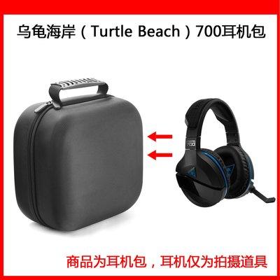 耳機包 音箱包收納盒適用烏龜海岸Turtle Beach 700電競耳機包保護包收納盒硬殼大容量