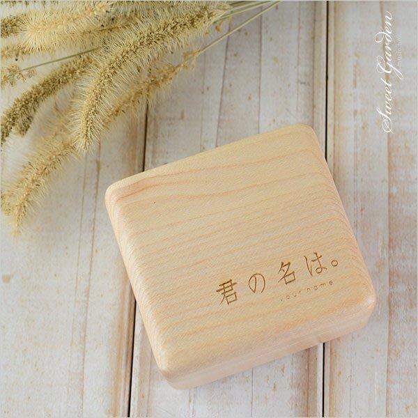 Sweet Garden, 新海誠電影 你的名字楓木音樂盒 主題曲-前前前世 木製掀蓋 新年禮物 送好友 台中自取
