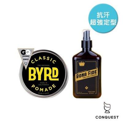 【CONQUEST】烤肉必備不塌抗汗組 BYRD Classic Pomade 油性髮油 + Bona Fide 蓬蓬水