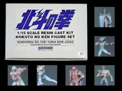 日本原版 海洋堂1980年超級絕版 GK 模型: 北斗神拳 南斗聖拳 水鳥拳 健四郎 竹谷隆之