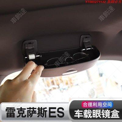 LEXUS-凌志專場雷克薩斯ES200眼鏡盒300車內用品車頂拉手高檔內飾改裝車載眼鏡夾