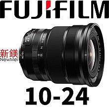 【新鎂】富士 Fujifilm 平輸 FUJI Fujifilm XF 10-24mm F4 R OIS  鏡頭 超廣角