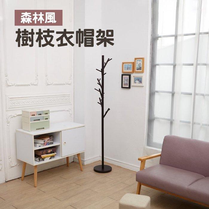 [tidy hosuoe]免運 台灣製時尚樹枝衣帽架底盤加重穩固版