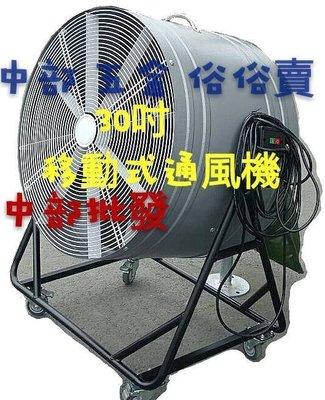 「工廠直營」移動式通風機30吋 畜牧風扇 抽風機 工廠通風 排風機 抽送風機 散熱風扇 廠房散熱 送風機 電風扇 電扇