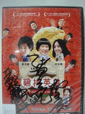 親筆簽名@83459 DVD 藍正龍 柯佳嬿【鷄排英雄】(豬哥亮 王彩樺 蔡昌憲 親筆簽名 )【雞排英雄】