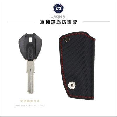 [ 老麥鑰匙包 ] Aprilia RS4 125 Benelli 倍力尼 VESPA 重機 鑰匙皮套 機車鑰匙包