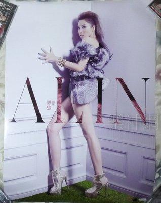 A-Lin 罪惡感 【原版宣傳海報】全新