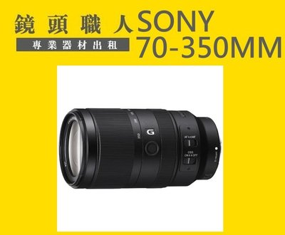 ☆ 鏡頭職人☆ ( 租相機 )  :::: SONY SEL E 70-350MM  G 出租 師大 板橋 楊梅