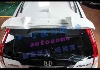 (小鳥的店)本田 SUPER CRV 4 2012 四代 RF版 4.5代天使之翼 鷗翼 尾翼 擾流板 報價含烤