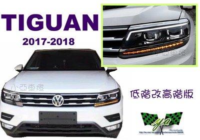 小亞車燈改裝*全新 福斯 VW Tiguan 2017 2018 低配改高配 LED日行燈 流水方向燈 魚眼 大燈