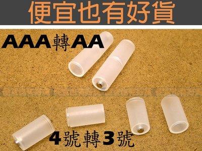 AAA轉AA 4號轉3號 電池轉換套筒 - 適用 鎳氫電池 鹼性電池 低自放電 充電電池 轉換 轉接 筒套