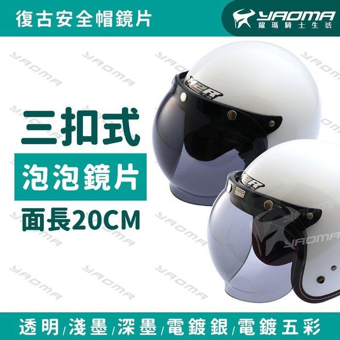 復古帽配件 泡泡鏡片 魚缸鏡片 曲面 強化 具防雨條 長鏡片 透明片、墨片 多款 另有電鍍 耀瑪騎士生活