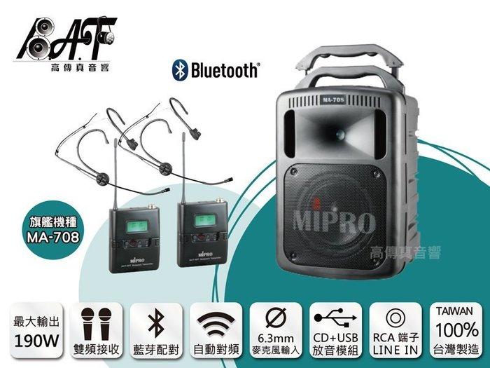 高傳真音響【MIPRO MA-708 】CD+USB+藍芽 雙頻│搭耳掛麥克風│移動式無線擴音機 │贈│腳架+免運