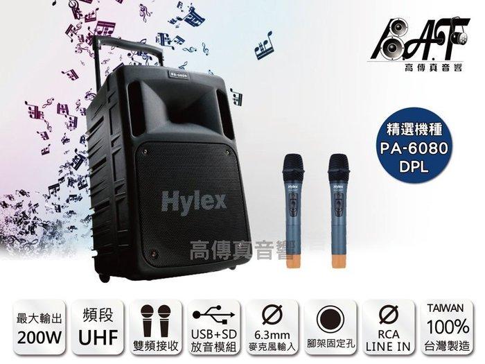 高傳真音響【Hylex PA-6080/DPL】SD+USB 雙頻│搭手握麥克風│UHF充電式手提教學擴音機│ 宗教集會