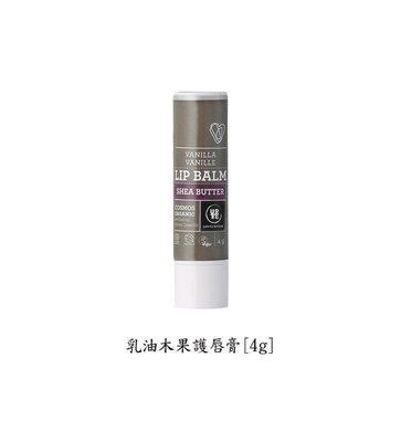【Urtekram 亞堤克蘭 】乳油木果護唇膏(4g)      滿2000元免運費    ☆天然保養品達人☆