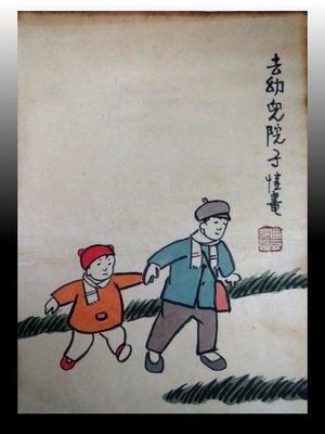【 金王記拍寶網 】S1277 中國近代美術教育家 豐子愷 款 手繪書畫 手稿一張 罕見稀少~