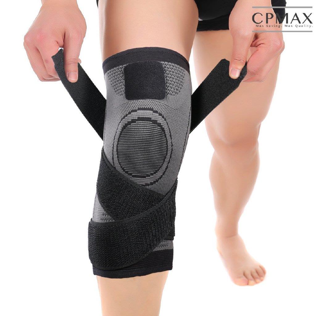 CPMAX 運動加壓八字綁帶護膝 護膝  運動護膝蓋 護具 騎車護膝 跑步護膝 籃球護膝 膝蓋保護 羽球護膝 M10