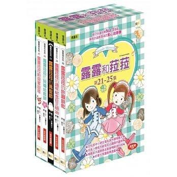 【小幫手2館】東雨  露露和菈菈21-25集套書