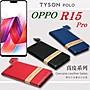 【愛瘋潮】歐珀 OPPO R15 Pro (6.28吋) 頭層...