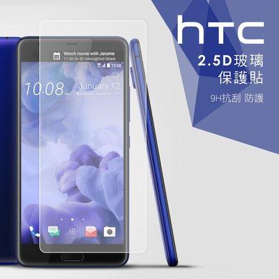 超薄0.2mm 強化玻璃9H 鋼化 倒角 HTC A9 背面 M9 M9+ M8 M7  EYE 816 610 保護貼