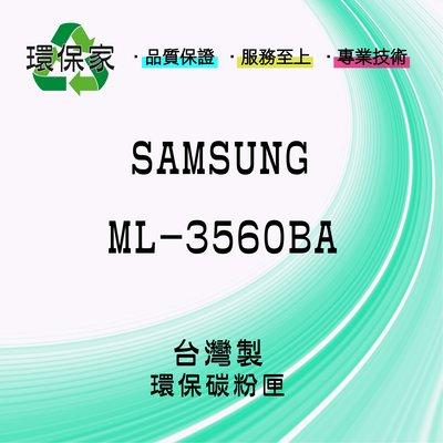 【含稅免運】SAMSUNG ML-3560BA 適用 ML3560/ML3561N