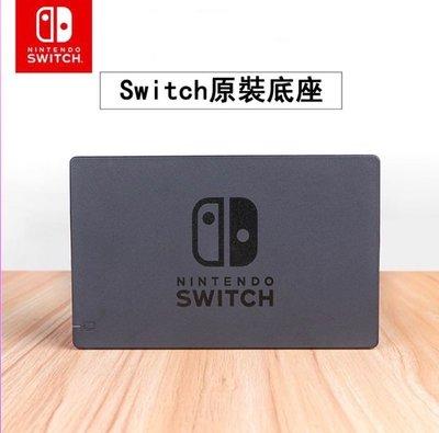 【桌子電玩】全新日版原廠任天堂 NS Nintendo Switch 底座主機底座 充電線 HDMI 電視底座