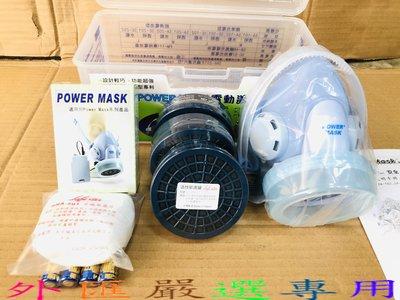 """""""外匯嚴選"""" Power Mask SA-202 電動送風 防護面具 防毒面具 經濟 電池型 電動送風口罩"""