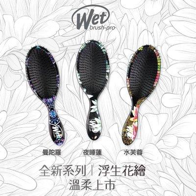 【施魔梳The Wet Brush】經典專業梳,全新功能抗熱150度 / 抗靜電 乾濕不糾結