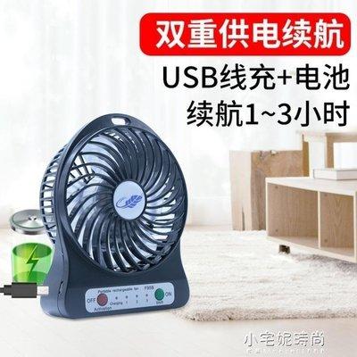 小風扇 共田迷你小風扇便攜式隨身小型靜音USB小琉璃雜貨鋪