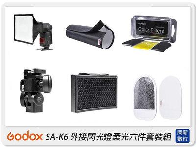 ☆閃新☆GODOX 神牛 SA-K6 外接閃光燈柔光六件套裝組 機頂閃燈組(SAK6,公司貨)