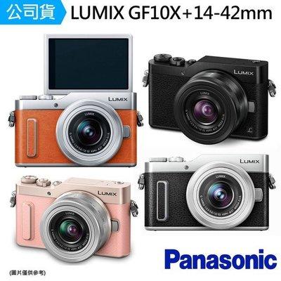 *華大 高雄*【公司貨優惠】Panasonic GF10X+14-42mm 電動鏡組 翻轉螢幕 公司貨