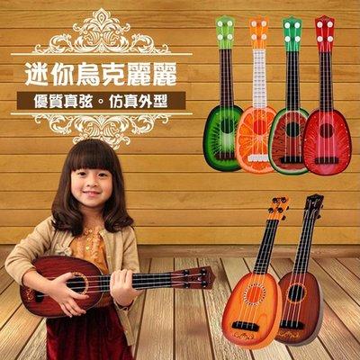 「歐拉亞」現貨 仿真 迷你 烏克麗麗 啟蒙玩具 吉他 四弦 可彈奏 樂器 音樂學習