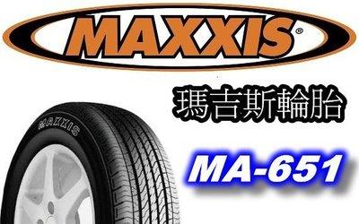 非常便宜輪胎館 MAXXIS MA-651 瑪吉斯 165 65 13 完工價1600 全系列歡迎洽詢