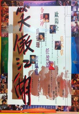 笑傲江湖(Swordsman)- 金庸、許冠傑、葉童、張學友、胡金銓- 香港原版電影海報(1990年)
