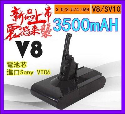 適用於Dyson 戴森 V8 SV10 3500mAH 21.6V手持吸塵器motorhead/SV10充電掃地機鋰電池
