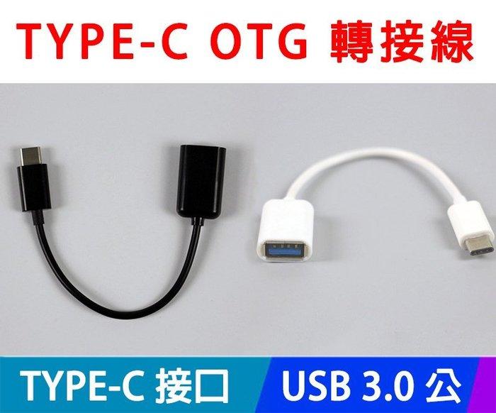【易控王】TYPE-C OTG 轉接線 / TYPE-C轉USB 3.0母 / 手機接隨身碟(40-739)